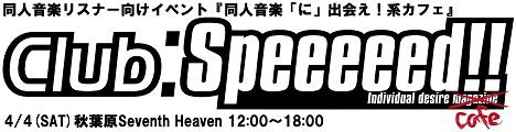 Speeeeed!!